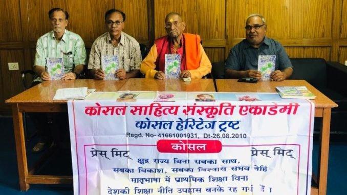 Kosal SahityaSanskruti Academy and the Kosal Heritage Trust Odisha News