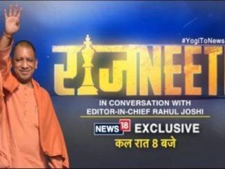 Rajneeti - New18 Network - Yogi Adityanath exclusive
