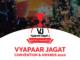Vyapaar Jagat Convention & Awards 2020